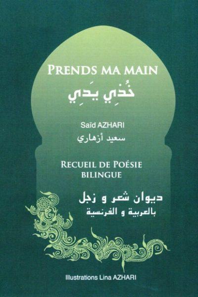 PRENDS MA MAIN – Saïd Azhari
